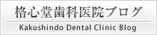 格心堂歯科医院ブログ