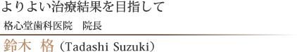 よりよい治療結果を目指して 鈴木  格(Tadashi Suzuki)